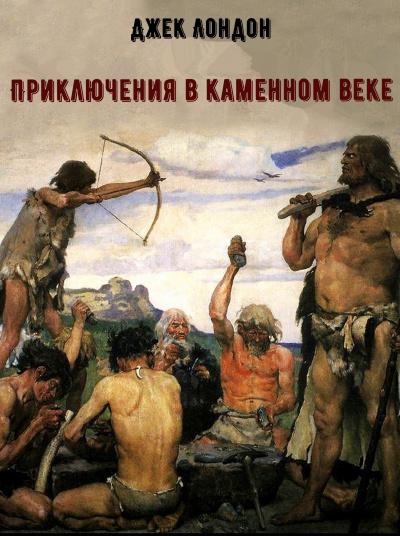 Аудиокнига Приключения в каменном веке