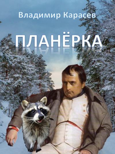 Планёрка - Владимир Карасёв