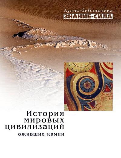 Аудиокнига История мировых цивилизаций. Ожившие камни