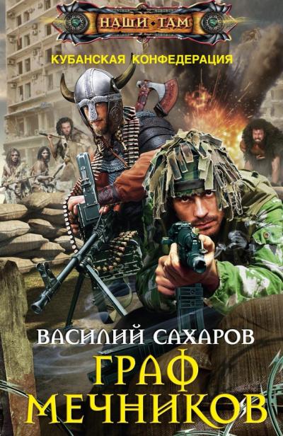 Аудиокнига Граф Мечников
