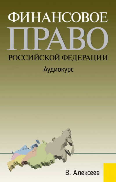 Аудиокнига Финансовое право Российской Федерации: Аудиокурс