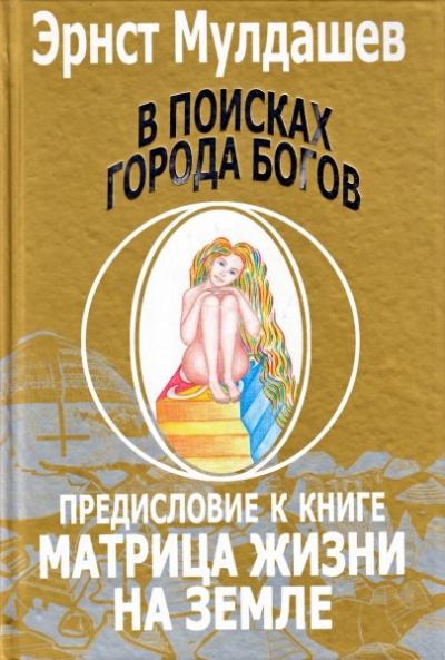 Аудиокнига Предисловие к книге Матрица жизни на земле