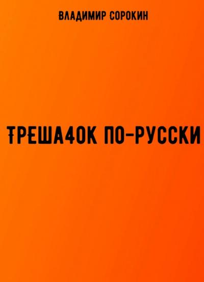 Аудиокнига ТрЕша4ok по-русски