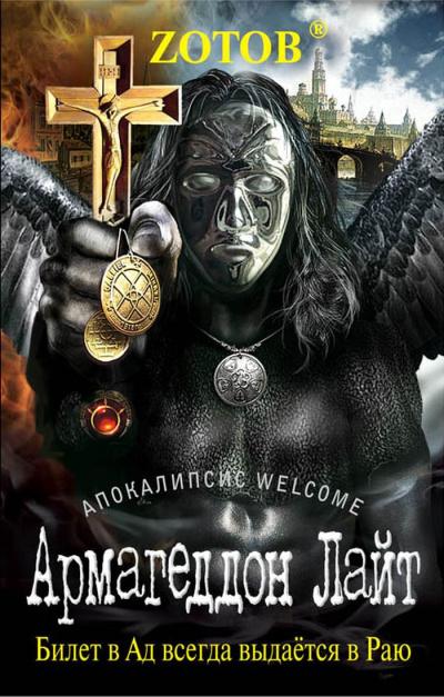 Аудиокнига Апокалипсис Welcome. Армагеддон Лайт