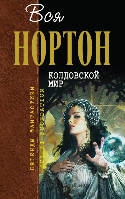 Аудиокнига Колдовской мир