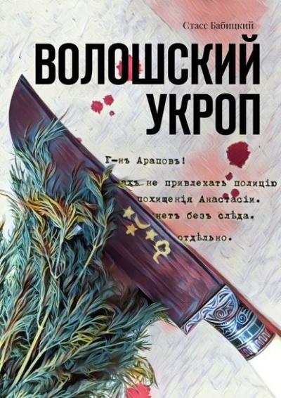 Аудиокнига Волошский укроп