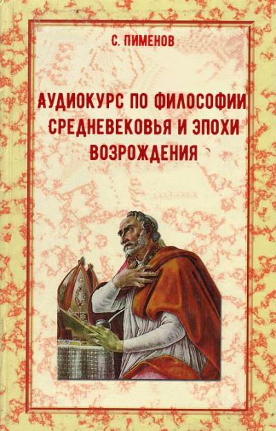 Аудиокнига Аудиокурс по истории философии Средневековья и эпохи Возрождения