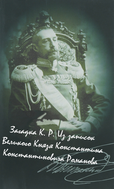 Аудиокнига Загадка К. Р. Из записок Великого Князя Константина Константиновича Романова