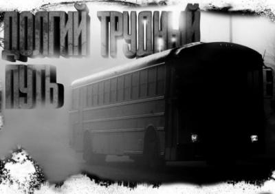 Долгий Трудный Путь - Ки Крестовски
