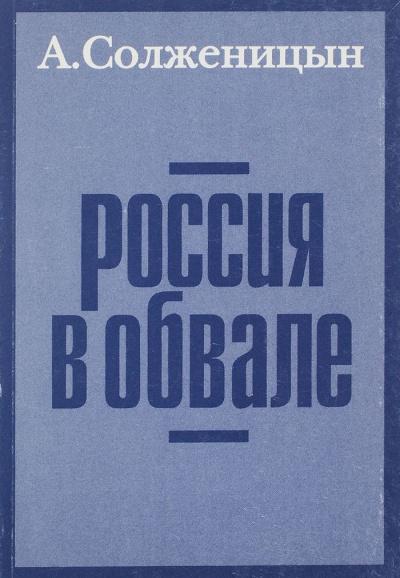 Аудиокнига Россия в обвале