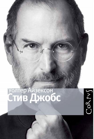 Стив Джобс - Уолтер Айзексон