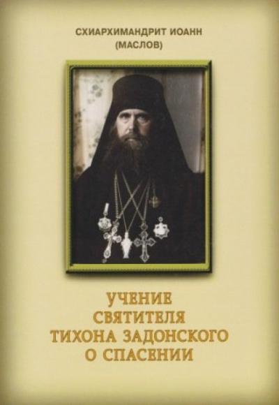 Аудиокнига Учение святителя Тихона Задонского о спасении