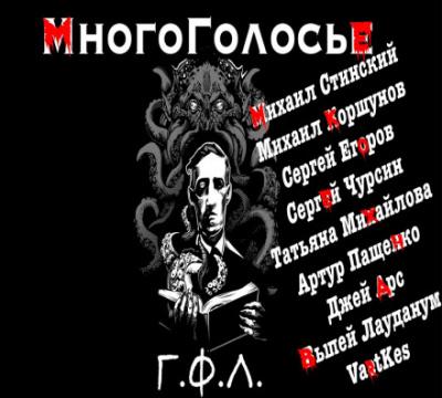 Аудиокнига МногоГолосье. Г. Ф. Лавкрафт
