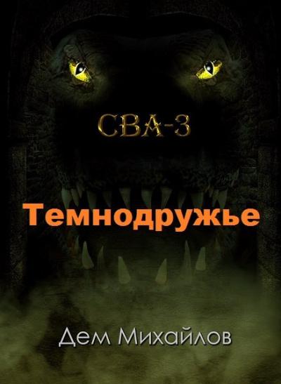 Аудиокнига Темнодружье