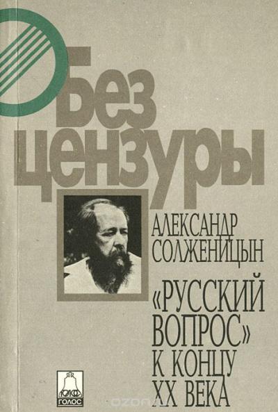 Аудиокнига Русский вопрос к концу XX века
