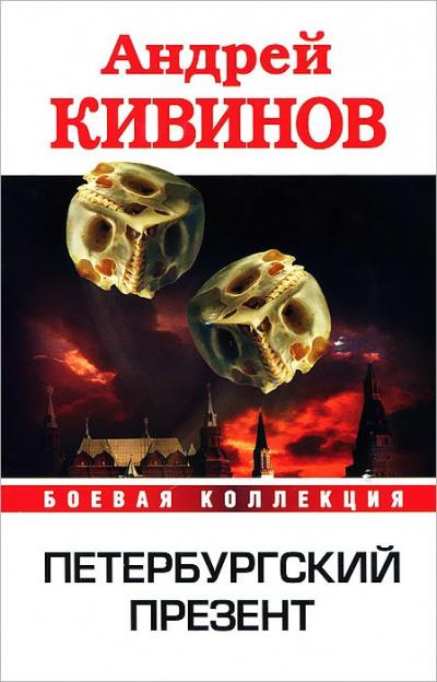 Аудиокнига Петербургский презент
