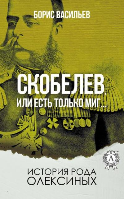 Аудиокнига Генерал Скобелев, или Есть только миг…