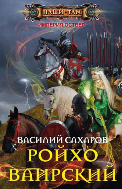 Аудиокнига Ройхо Ваирский
