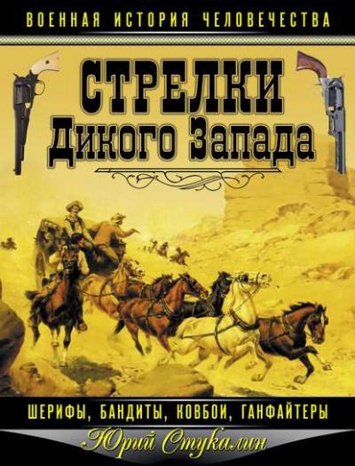 Аудиокнига Стрелки Дикого Запада – шерифы, бандиты, ковбои, «ганфайтеры»