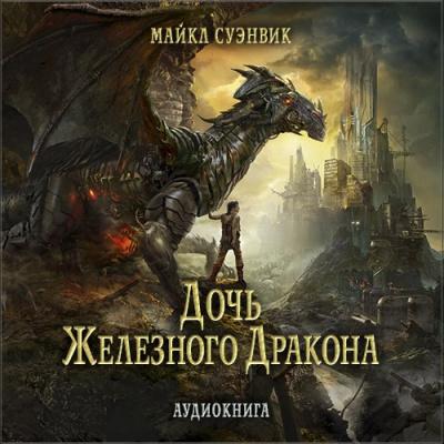Аудиокнига Дочь железного дракона