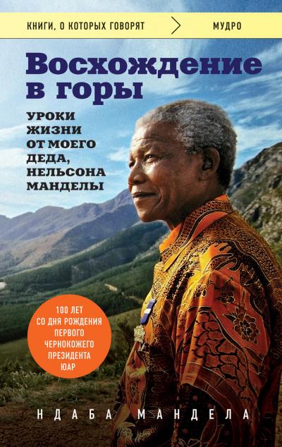 Восхождение в горы. Уроки жизни от моего деда, Нельсона Манделы - Ндаба Мандела