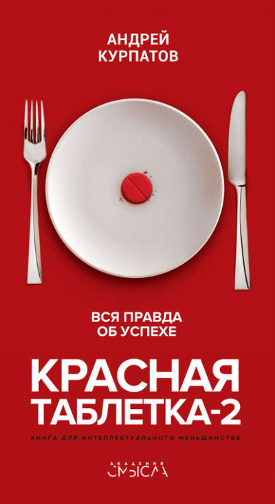 Аудиокнига Красная таблетка-2. Вся правда об успехе