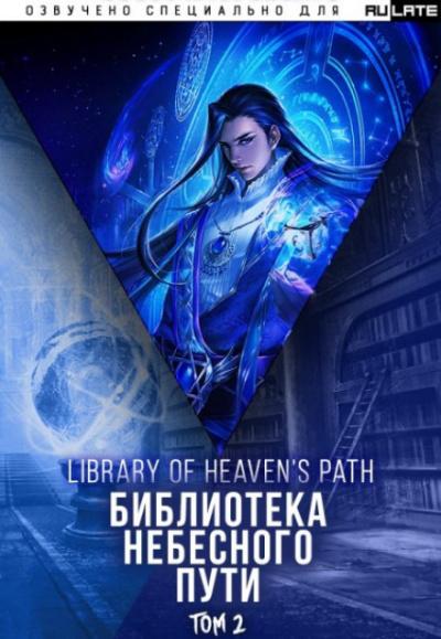 Аудиокнига Библиотека Небесного Пути. Том 2