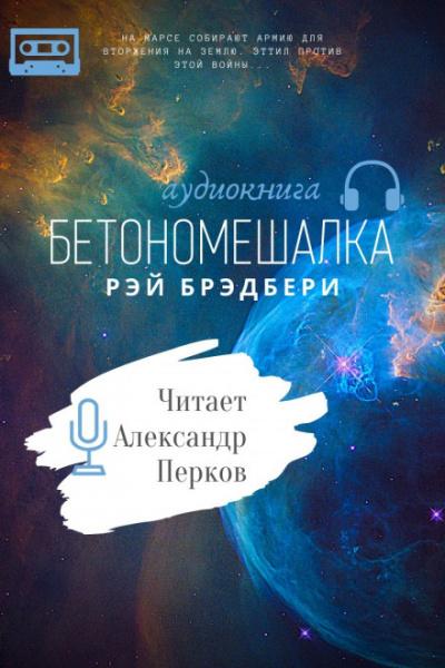 Аудиокнига Бетономешалка