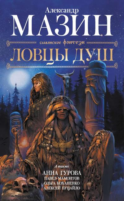 Аудиокнига Ловцы душ (сборник)