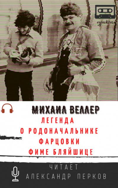 Аудиокнига Легенда о родоначальнике фарцовки Фиме Бляйшице