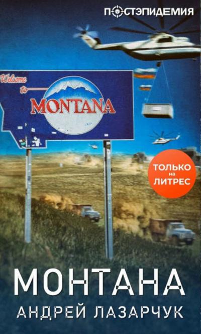 Аудиокнига Монтана