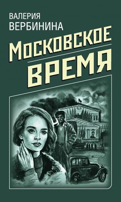 Аудиокнига Московское время