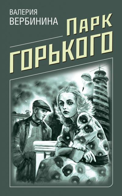 Аудиокнига Парк Горького