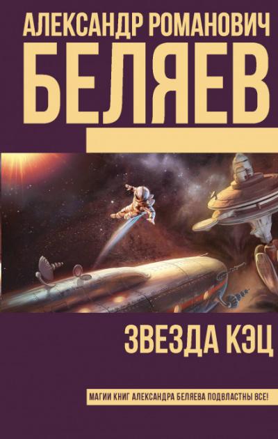 Звезда «КЭЦ» - Александр Беляев