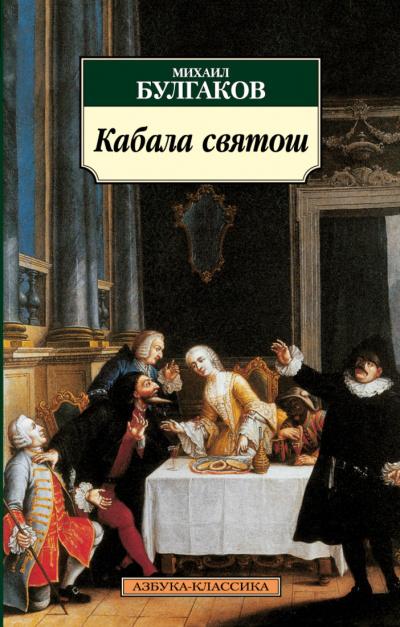 Кабала святош - Михаил Булгаков