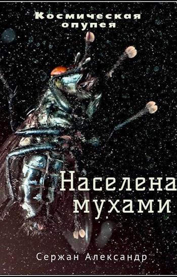 Аудиокнига Населена мухами