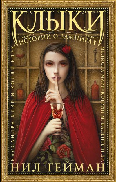 Аудиокнига Клыки. Истории о вампирах (сборник)