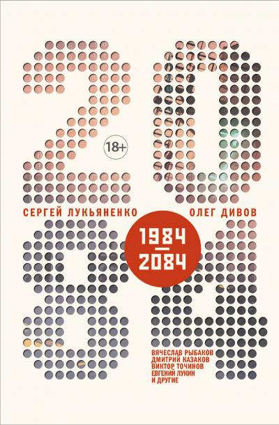 Аудиокнига 2084.ru (сборник)