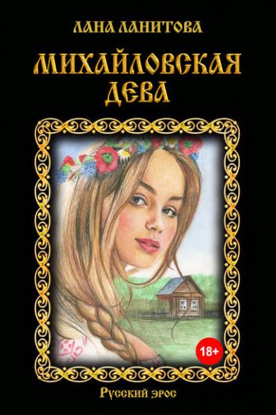 Аудиокнига Михайловская дева