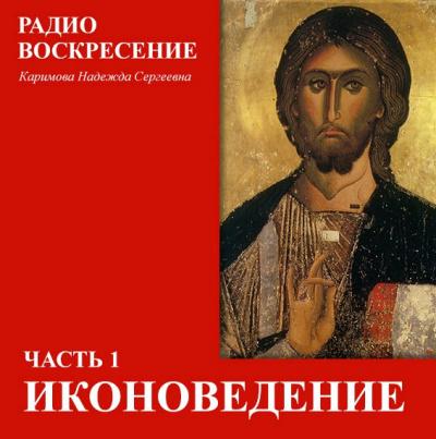 Школа Православия. Иконоведение - Надежда Каримова
