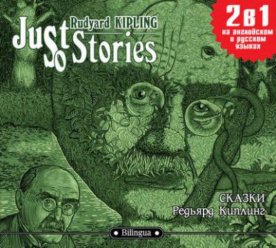 Аудиокнига Just so Stories / Сказки