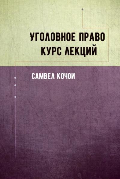Аудиокнига Уголовное право Курс Лекций