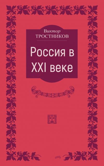 Россия в XXI веке - Виктор Тростников