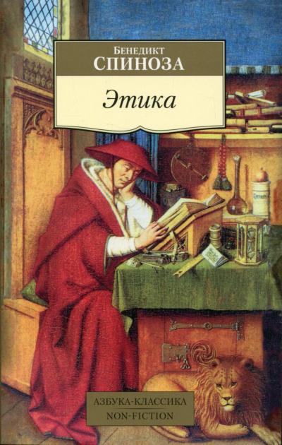 Аудиокнига Этика. Философия