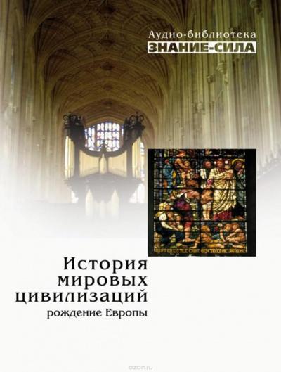 Аудиокнига История мировых цивилизаций. Рождение Европы