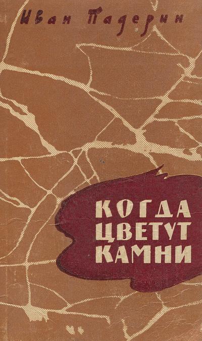 Когда цветут камни - Иван Падерин