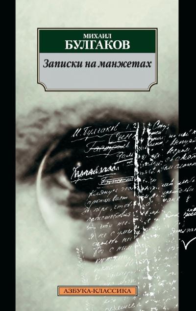 Записки на манжетах - Михаил Булгаков