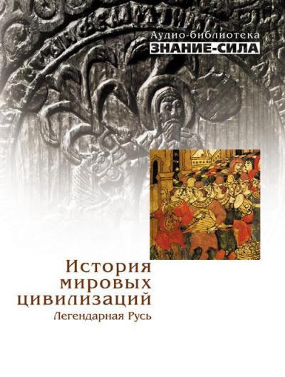 Аудиокнига История мировых цивилизаций. Легендарная Русь