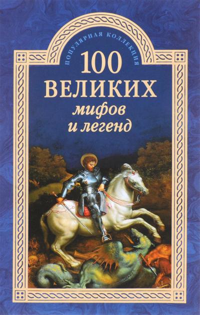 100 великих мифов и легенд - Татьяна Муравьева