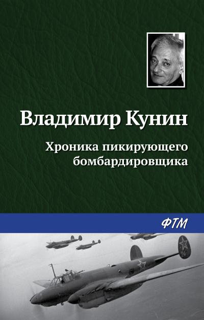 Аудиокнига Хроника пикирующего бомбардировщика